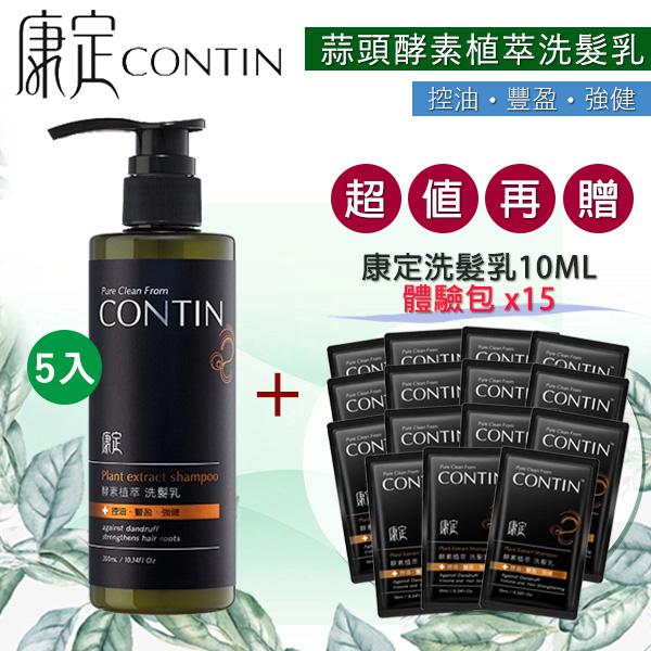 【買5送15】 CONTIN 康定 酵素植萃洗髮乳 300ML 正品公司貨