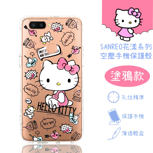 【Hello Kitty】OPPO R11s Plus /R11s+ 花漾系列 氣墊空壓 手機殼(塗鴉)
