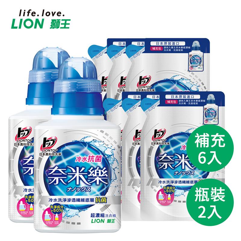 日本獅王奈米樂超濃縮洗衣精-冷水抗菌500gX2+補充包450gX6