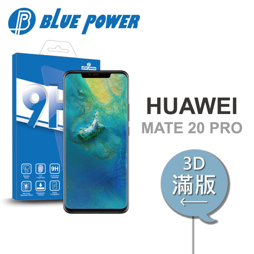 BLUE POWER HUAWEI MATE 20 PRO 3D滿版 9H鋼化玻璃保護貼 - 黑色