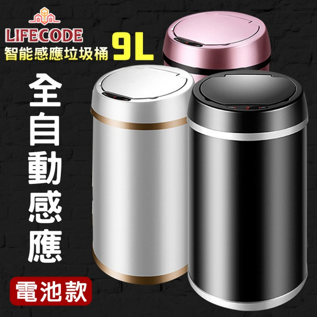 【LIFECODE】炫彩智能感應不鏽鋼垃圾桶-典藏黑(9L-電池款)