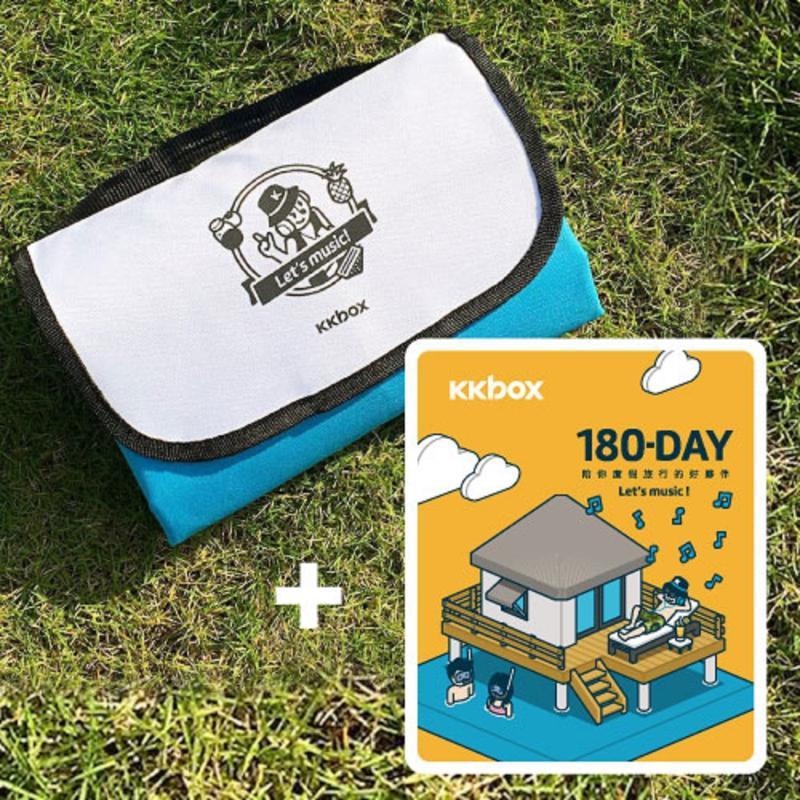 KKBOX 180天+限量KKBOX野餐墊