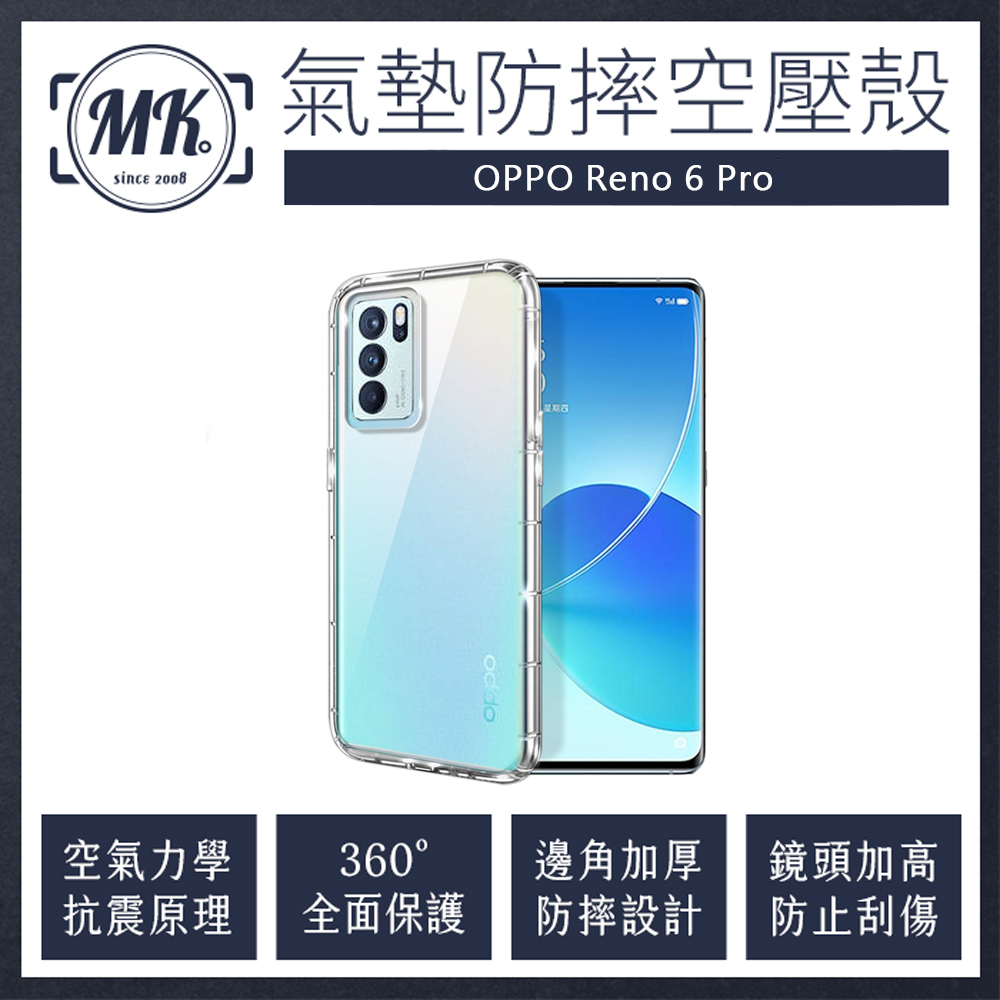 OPPO Reno6 Pro 空壓氣墊防摔保護軟殼