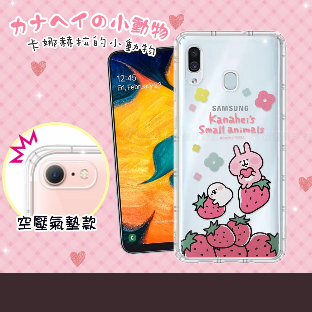 官方授權 卡娜赫拉 三星 Samsung Galaxy A30/A20共用款 透明彩繪空壓手機殼(草莓)