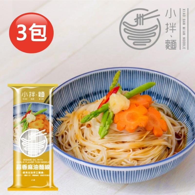 【小拌麵】蒜香麻油麵線x3包 (3入/包)