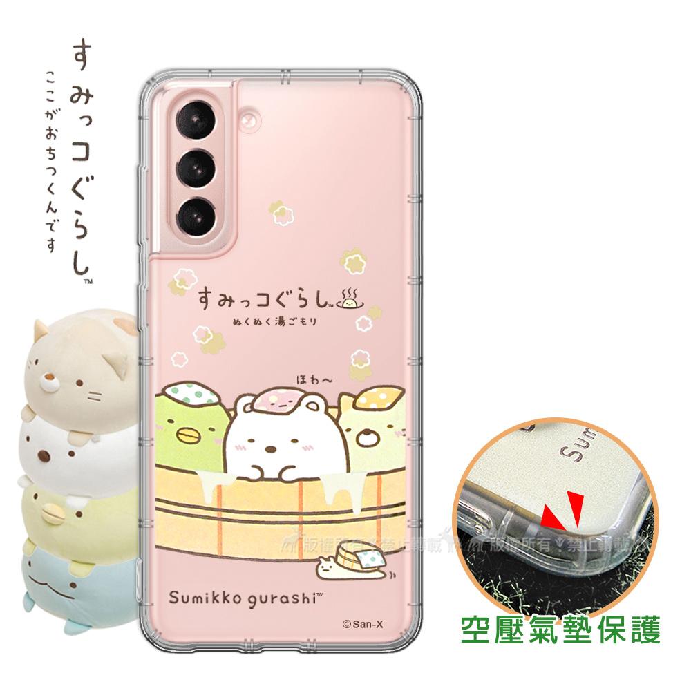 SAN-X授權正版 角落小夥伴 三星 Samsung Galaxy S21 5G 空壓保護手機殼(溫泉)