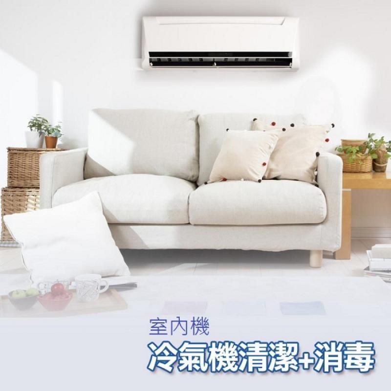 全台【特力屋好幫手】分離式冷氣室外機清潔+消毒ㄧ次