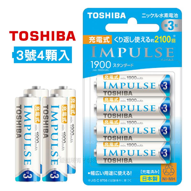 新版日本製 TOSHIBA東芝 IMPULSE 1900mAh低自放3號充電電池TNH-3ME(4顆入)