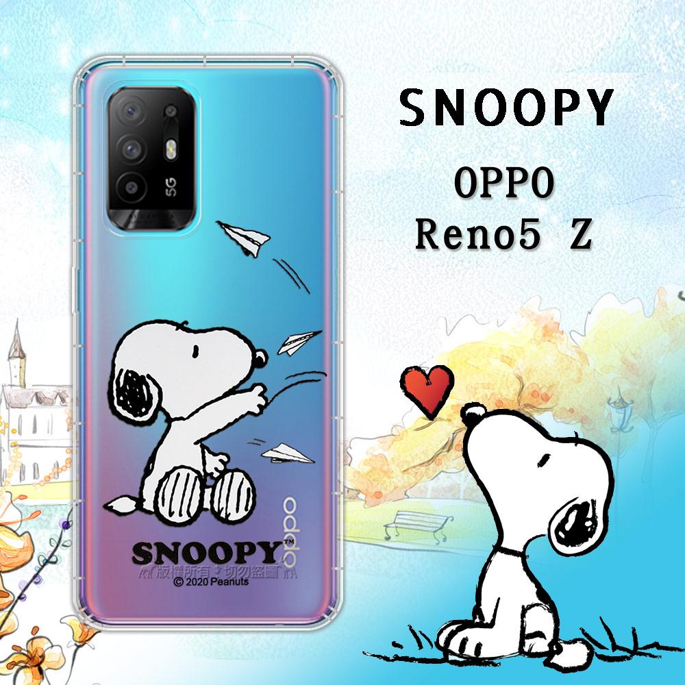 史努比/SNOOPY 正版授權 OPPO Reno5 Z 5G 漸層彩繪空壓手機殼(紙飛機)