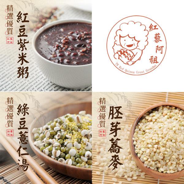 《紅藜阿祖》紅藜輕鬆包 胚芽蕎麥米x2+綠豆薏仁湯x2+紅豆紫米粥x2(300g/包,共6包)