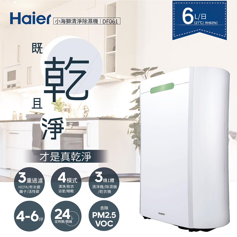 Haier海爾 6公升三合一清淨除濕機(小海獅) DF061