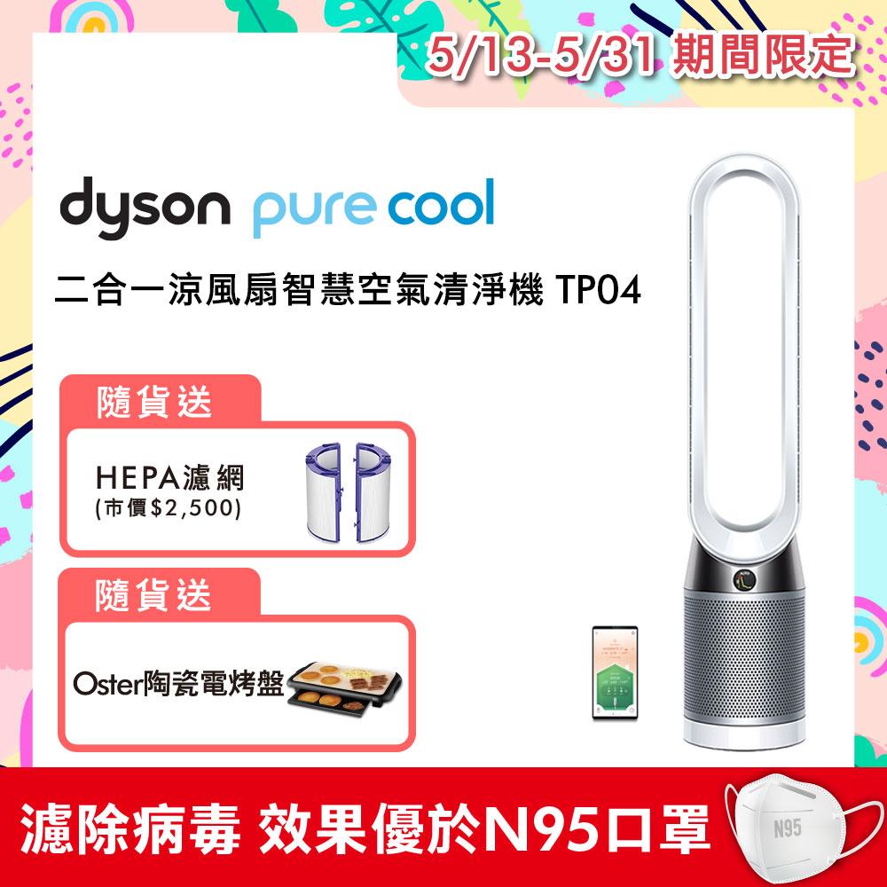 【送HEPA濾網+Oster電烤盤】Dyson戴森 Pure Cool 二合一涼風扇智慧空氣清淨機 TP04 白金色