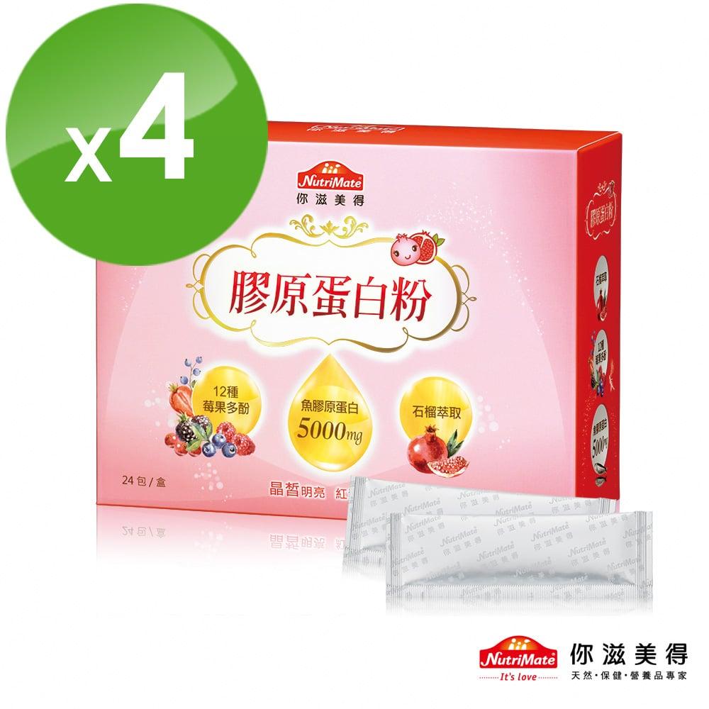 【Nutrimate你滋美得】膠原蛋白粉(24包/盒)-4入