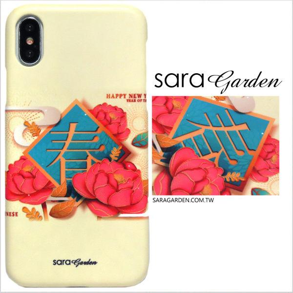 【Sara Garden】客製化 手機殼 蘋果 iphone7plus iphone8plus i7+ i8+ 手工 保護殼 硬殼 新年春滿花開