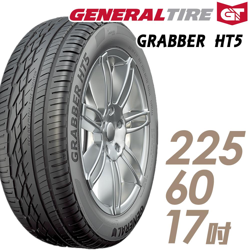 【General Tire 將軍】Grabber HT5-2256017吋 99H【車麗屋】
