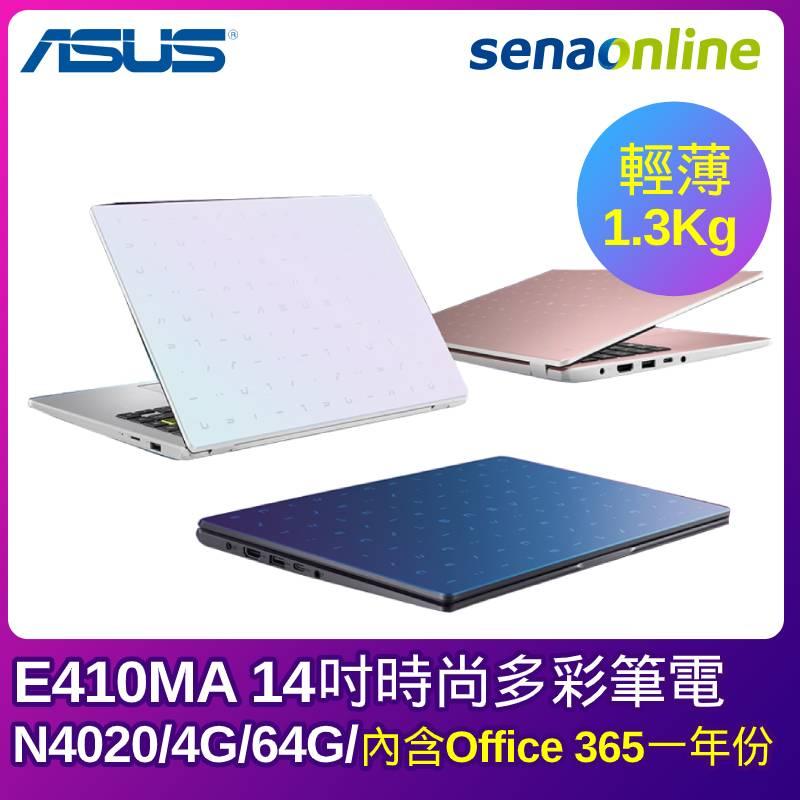 ASUS E410MA 14吋時尚多彩筆電 N4020/4G/64G