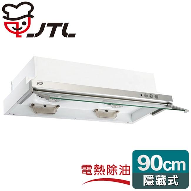 【喜特麗】隱藏式電熱除油排油煙機90cm/JT-139A