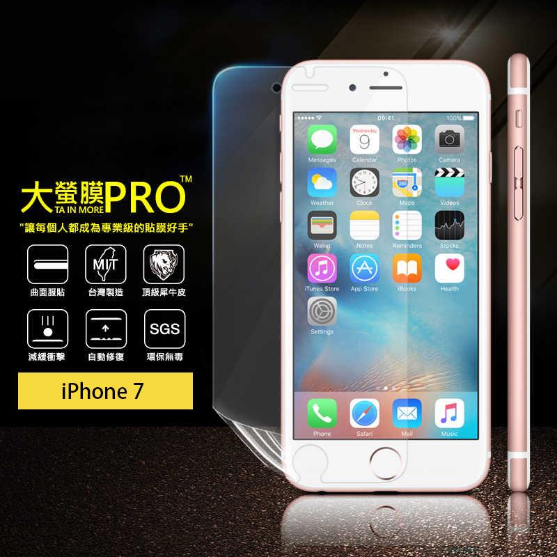 【大螢膜PRO】iPhone 7 4.7吋 犀牛皮曲面修復抗衝擊保護膜(亮面)