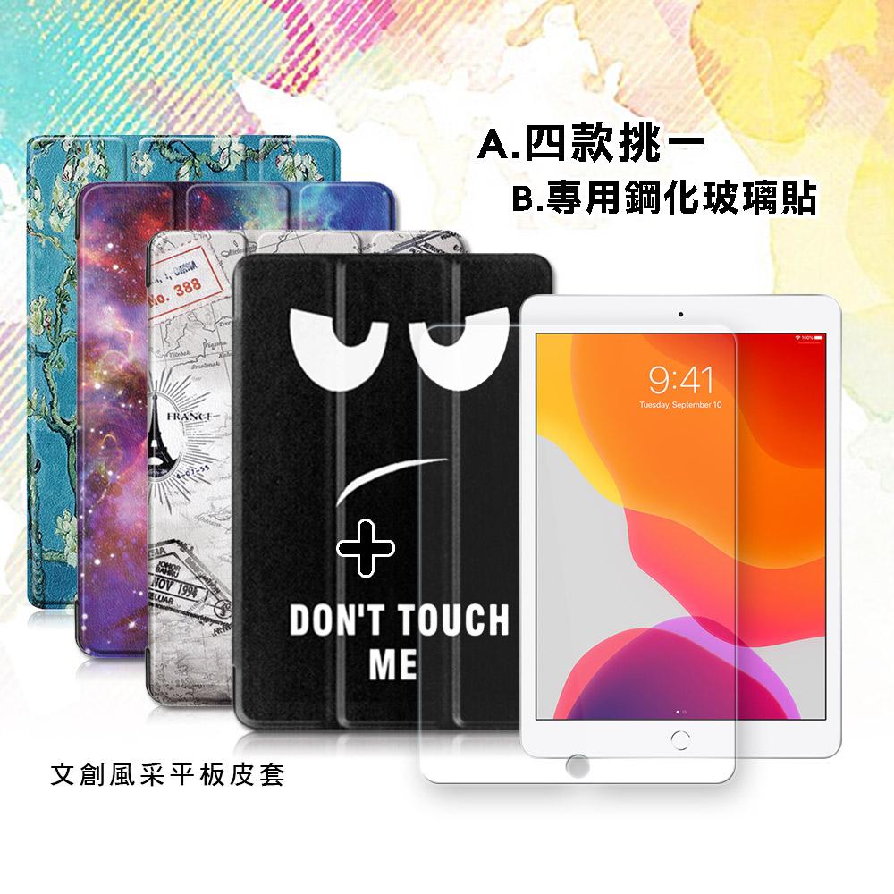 2019 iPad 10.2吋 文創彩繪 隱形磁力皮套+9H鋼化玻璃貼(合購價)-個性小黑