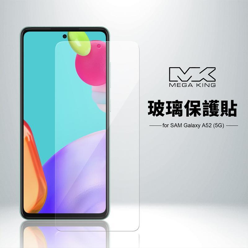 MEGA KING 玻璃保護貼 SAMSUNG Galaxy A52(5G)