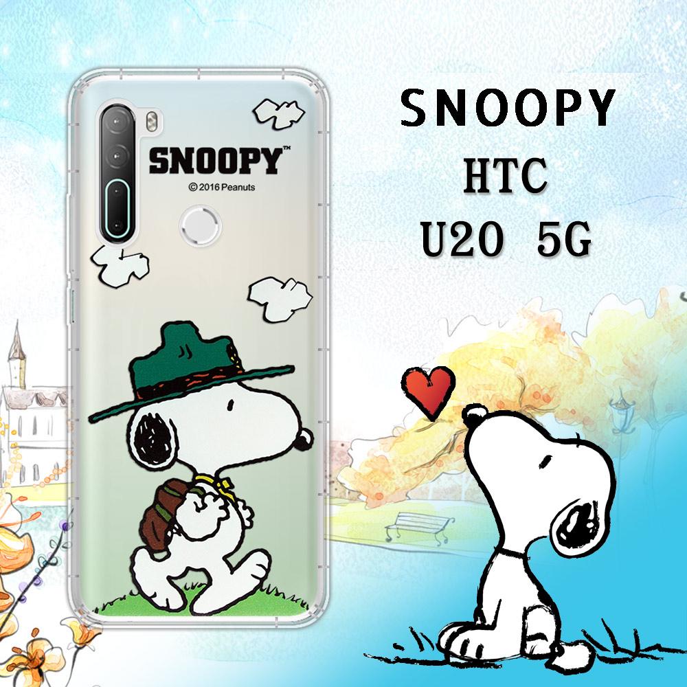史努比/SNOOPY 正版授權 HTC U20 5G 漸層彩繪空壓手機殼(郊遊)