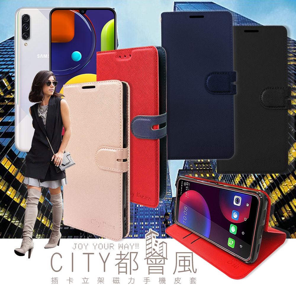 CITY都會風 三星 Samsung Galaxy A30s/A50s 共用款 插卡立架磁力手機皮套 有吊飾孔(奢華紅)
