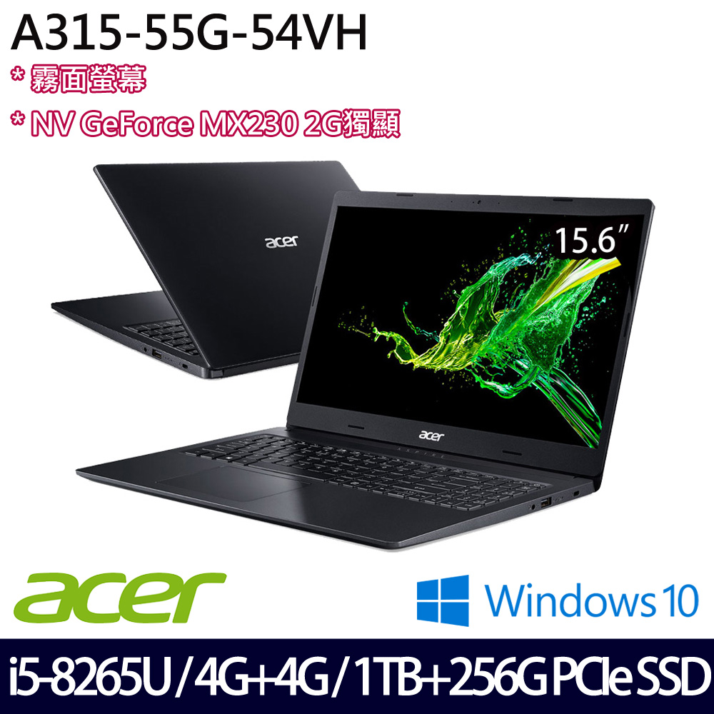 【全面升級】《Acer 宏碁》A315-55G-54VH(15.6吋FHD/i5-8265U/4G+4G/1T+256GPCIe/MX230/兩年保)