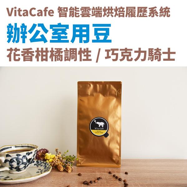 Vita Cafe【巧克力騎士】花酸柑橘調性/一磅大包裝咖啡豆