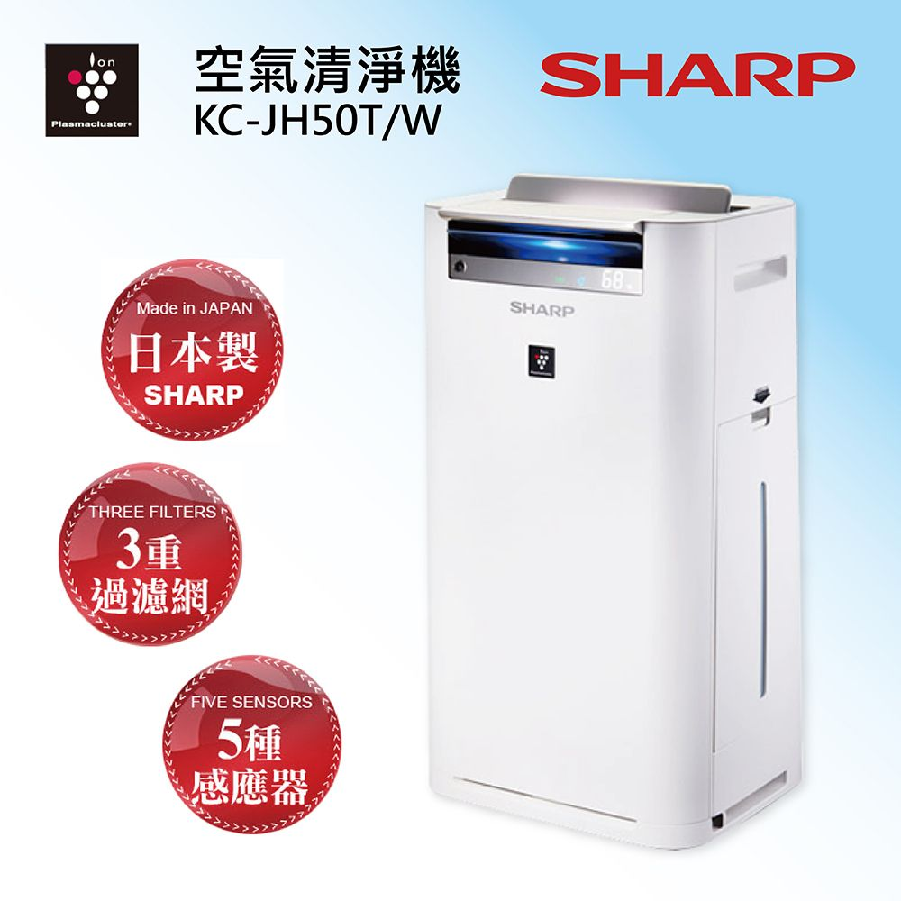 【SHARP 夏普 】 日製 空氣清淨機 KC-JH50T/W 適用:6-12坪
