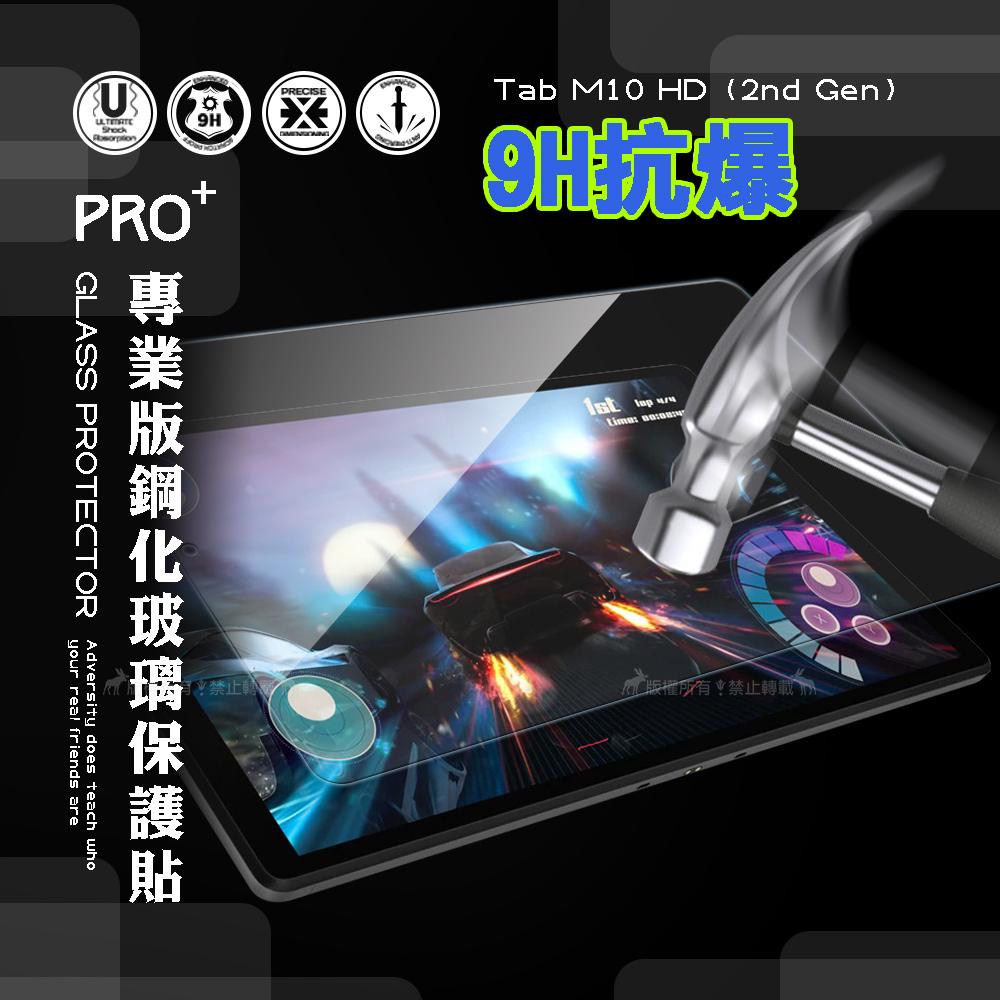 超抗刮 聯想 Lenovo Tab M10 HD (2nd Gen) TB-X306F 專業版疏水疏油9H鋼化玻璃膜 平板玻璃貼