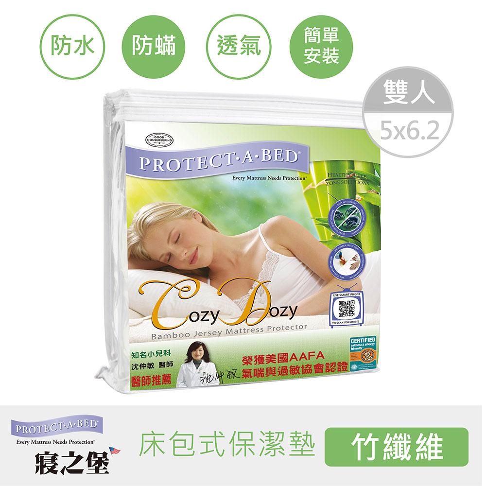 【美國寢之堡】竹纖維床包式保潔墊-雙人