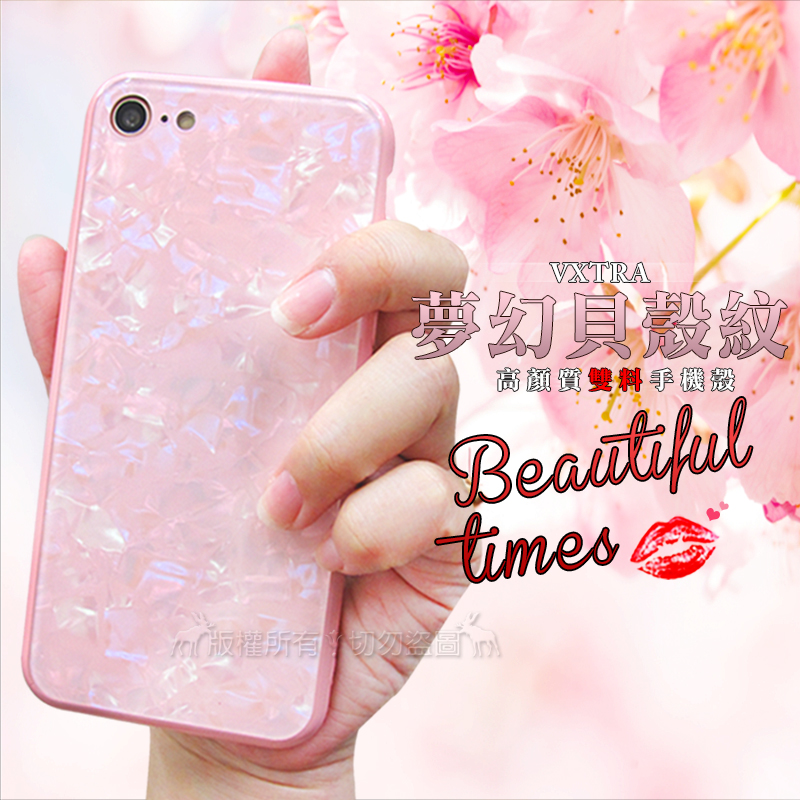 VXTRA夢幻貝殼紋 iPhone 8/7 4.7吋 高顏質雙料手機殼 有吊飾孔(糖霜粉)