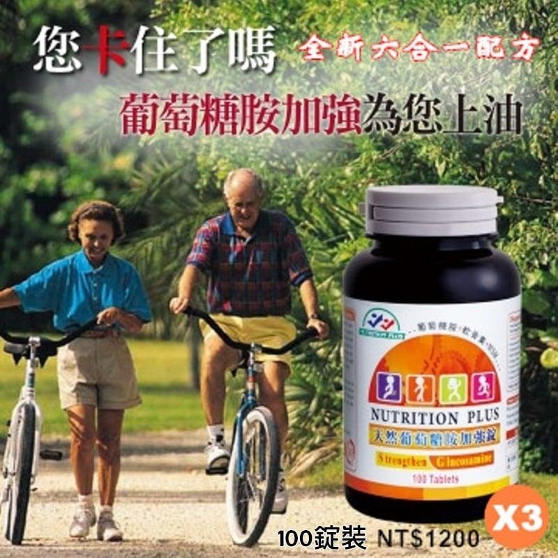 【營養補力】天然葡萄糖胺加強錠 100錠裝X3 三瓶特價組 Glucosamine 美國進口