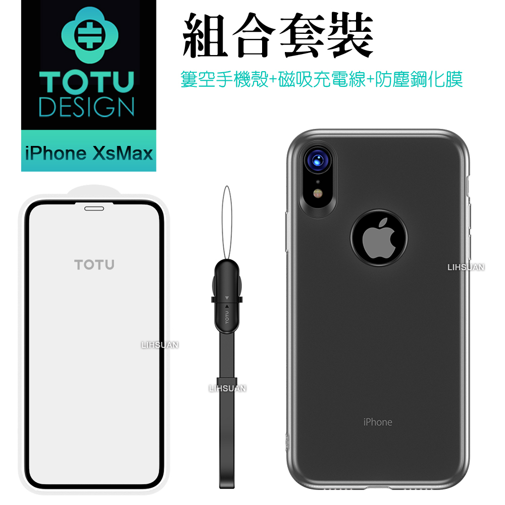 【TOTU台灣官方】iPhone XS MAX 手機殼 iXSMAX 簍空 磁吸 掛繩 充電線 2.4A 快充 鋼化膜 玻璃貼 VIP禮盒