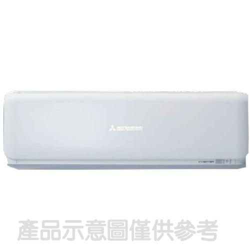 三菱重工 變頻冷暖分離式冷氣4坪R32冷媒 DXK25ZST-W/DXC25ZST-W