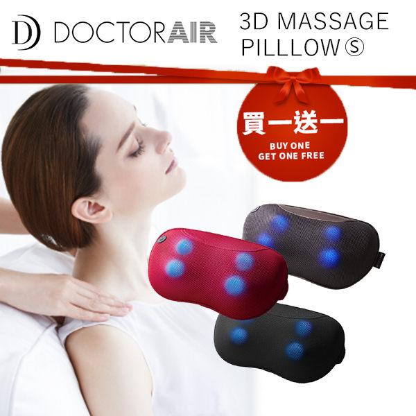 買一送一 DOCTOR AIR 3D按摩枕 - 棕色 S MP-001 立體3D按摩球 加熱 指壓 按摩 舒緩 公司貨 保固一年