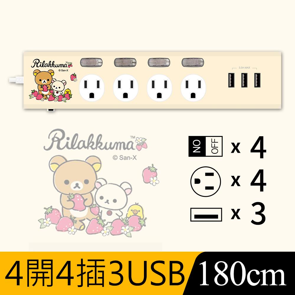 【正版授權】Rilakkuma拉拉熊 3.5A 四開四插3USB延長用電源線/延長線1.8M-莓好生活(米)