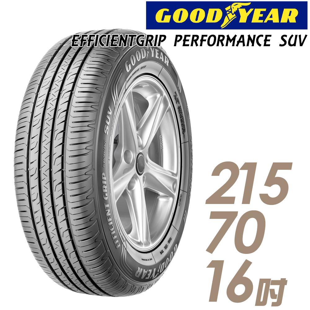 【GOODYEAR 固特異】EFFICIENTGRIP PERFORMANCE SUV 舒適休旅輪胎_一入_215/70/16(EPS)