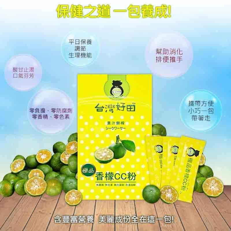 【台灣好田】極品香檬CC粉15入/盒 (十盒裝)到期日2019/11/30