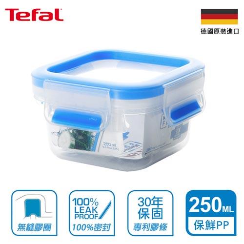 【Tefal法國特福】德國EMSA原裝無縫膠圈PP保鮮盒250ml