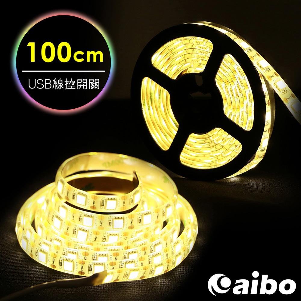 aibo LIM5 USB高亮度黏貼式 LED防水線控開關軟燈條-100cm(暖光)