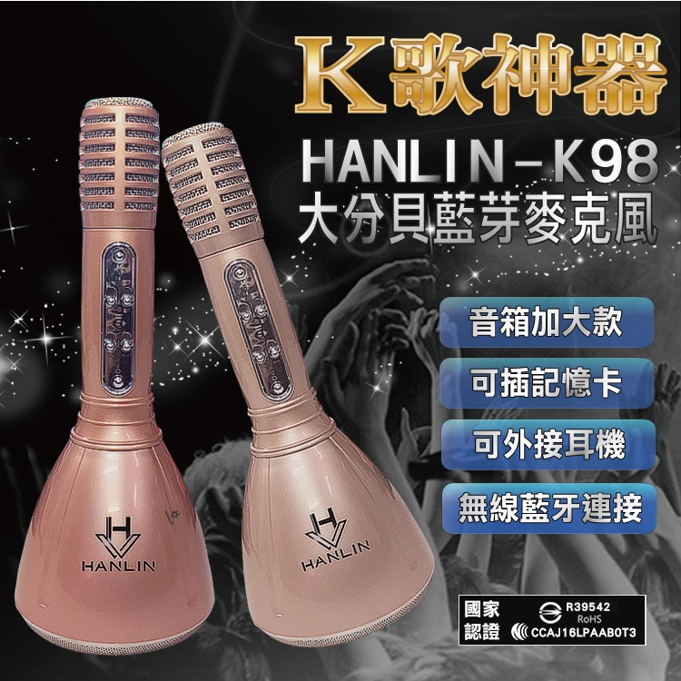 HANLIN-K98大分貝藍芽麥克風喇叭(音箱加大款)-香檳金