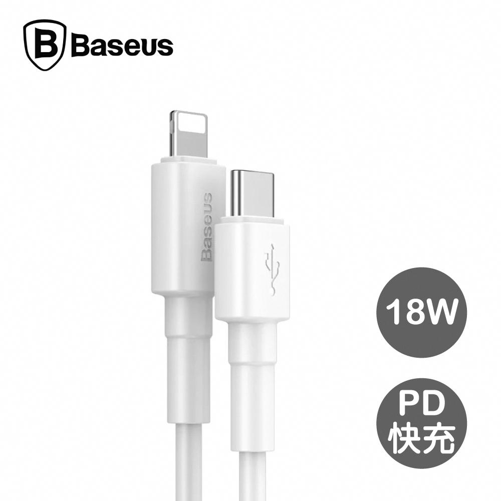 Baseus 倍思 小白系列 Type-C to Lightning 閃充傳輸線 1M-白色