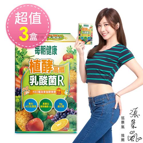 張景嵐&曾雅蘭代言 每朝健康植酵高纖乳酸菌R 20包/盒-3盒