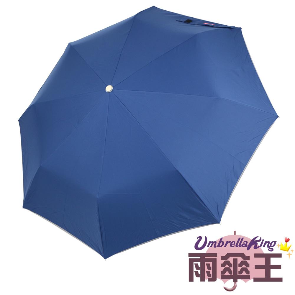【雨傘王】BIGRED 鋼TANK自動摺疊傘-深藍(終身免費維修)