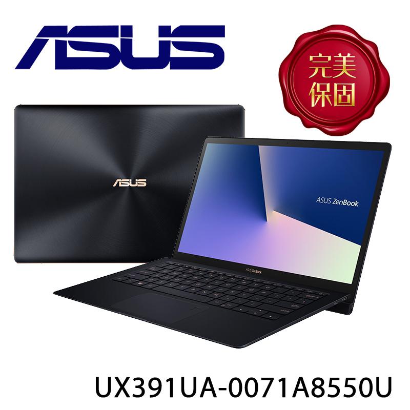 【ASUS華碩】UX391UA-0071A8550U 深海藍 13.3吋筆電-送Abee快暖型迷你電暖器+64G隨身碟+office365個人一年版