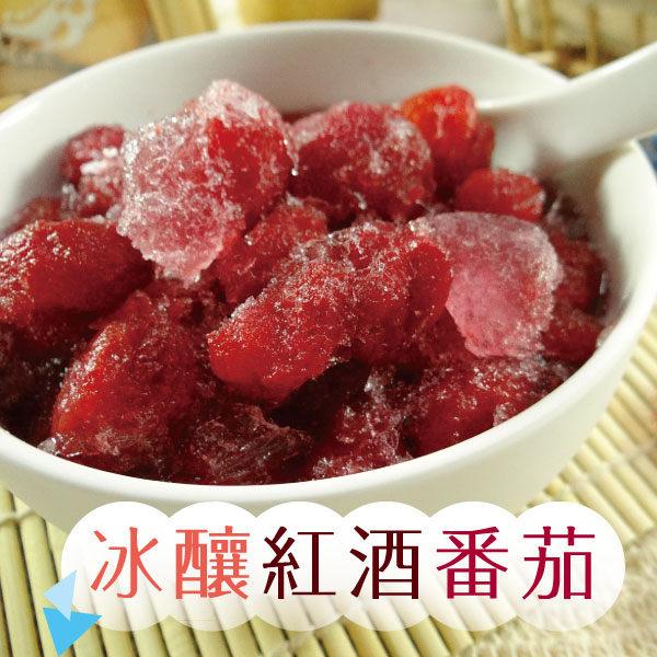 冰釀紅酒蕃茄 小資3包組 (200g/包) 夏日消暑聖品