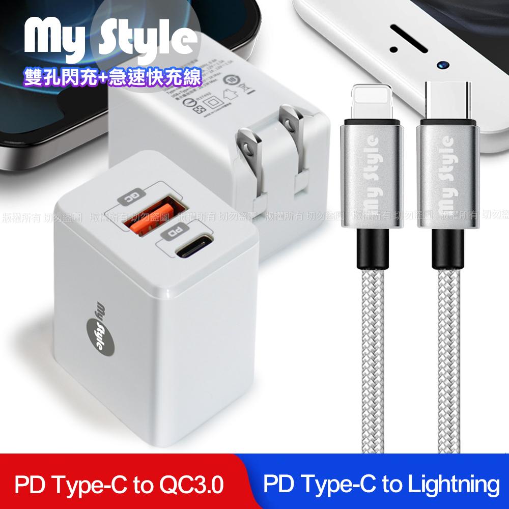 MyStyle Mini迷你PD快充 Type-C+QC3.0 雙孔急速充電器(白)+Type-C to Lightning耐彎折編織線(銀)