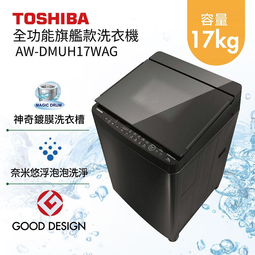 ★含基本安裝★【TOSHIBA 東芝】 17公斤 全功能旗艦款洗衣機 AW-DMUH17WAG