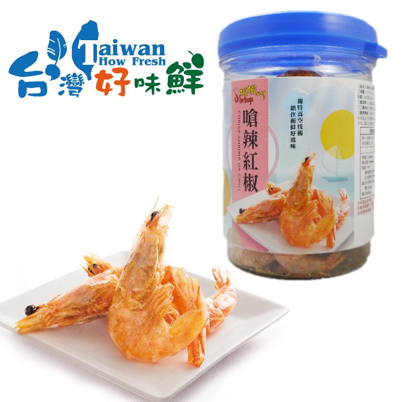 【台灣好味鮮】蝦蝦叫香脆蝦酥-嗆辣紅椒 60克小罐裝 兩罐組